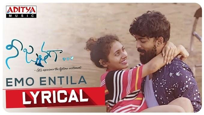 Emo Entila Lyrics - Nee Jathaga Lyrics in Telugu and English