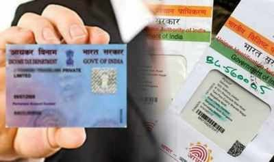 Check Your PAN Card is Linked with Aadhaar Card or Not