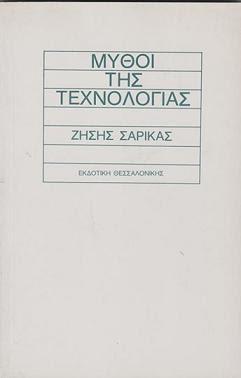 Μύθοι της τεχνολογίας. Το πρώτο μου βιβλίο(1)_