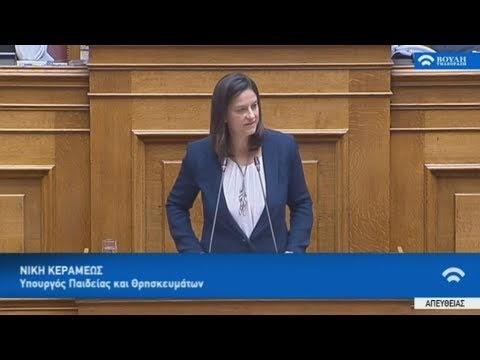 Ομιλία στη Βουλή της Υπουργού Παιδείας και Θρησκευμάτων Ν. Κεραμέως