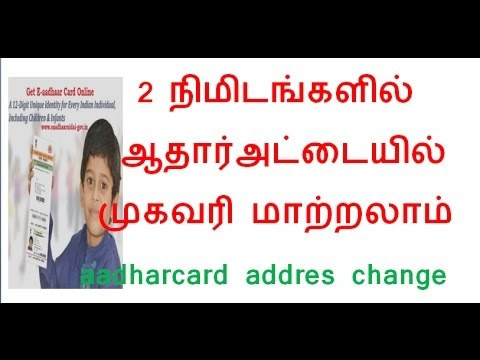 Aadhar Card Address Change Online Utility And