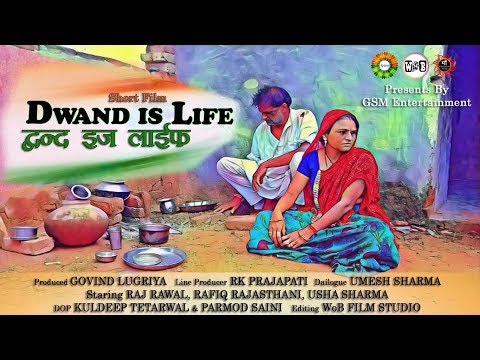 Dwand is Life  Short Film