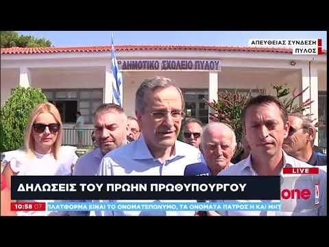 Σαμαράς: «Από αύριο επιστρέφει το χαμόγελο στην Ελλάδα»