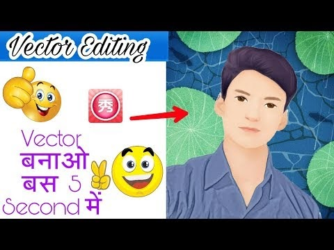Best Editing App For Vector Editing on Android || Vector Editing In Just 5 ( Five ) Second