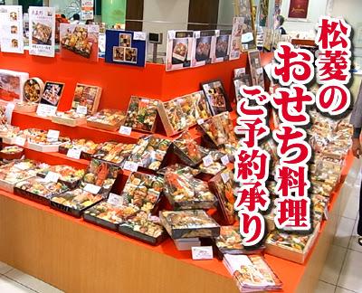2013,おせち2013,おせち料理,おせち通販,まごの店,コラボおせち,デパートおせち,百貨店おせち,松菱おせち