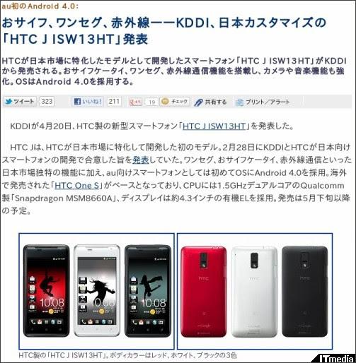 http://plusd.itmedia.co.jp/mobile/articles/1204/20/news027.html