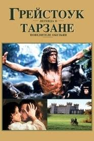 Грейстоук: Легенда о Тарзане, повелителе обезьян смотреть онлайн яндекс 1984