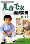 Превью Ertong Mao Yi Bian Zhi Shi Li 2006 sp-kr (337x480, 169Kb)