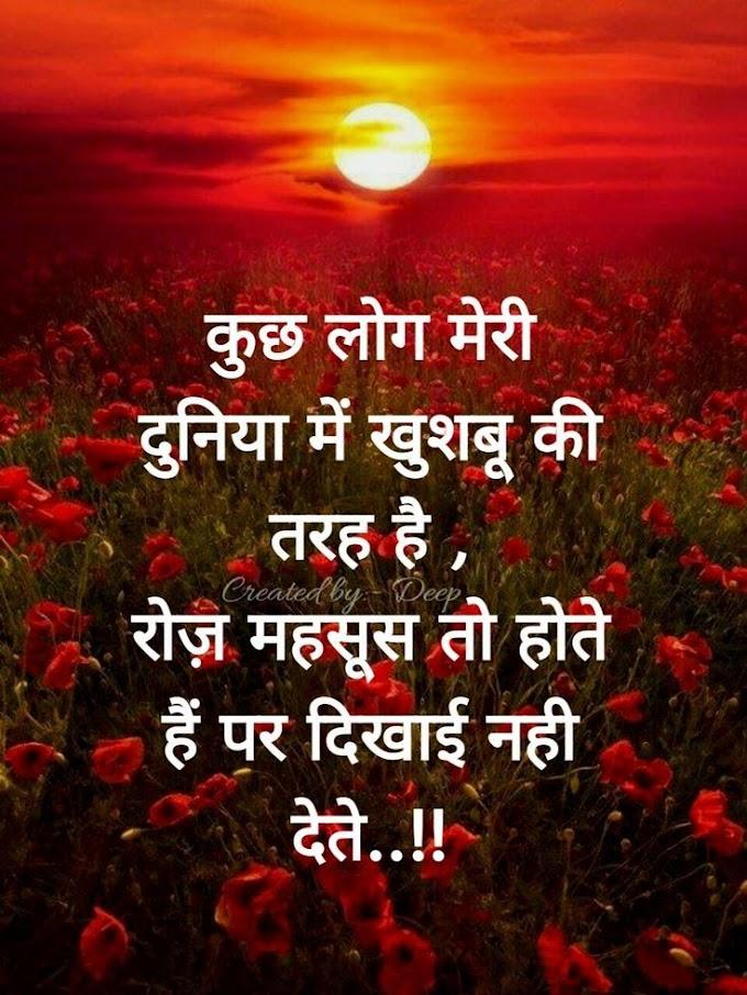 Amenable Morning Quotes For Him Hindi