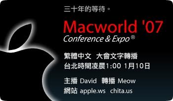 Meow與Macworld大會繁體中文文字轉播