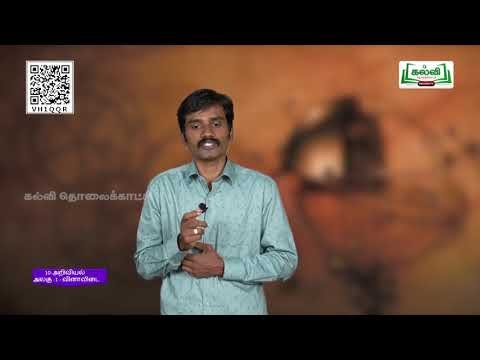 10th Science இயக்க விதிகள் அலகு 1 பகுதி 5 TM Q And A Kalvi TV