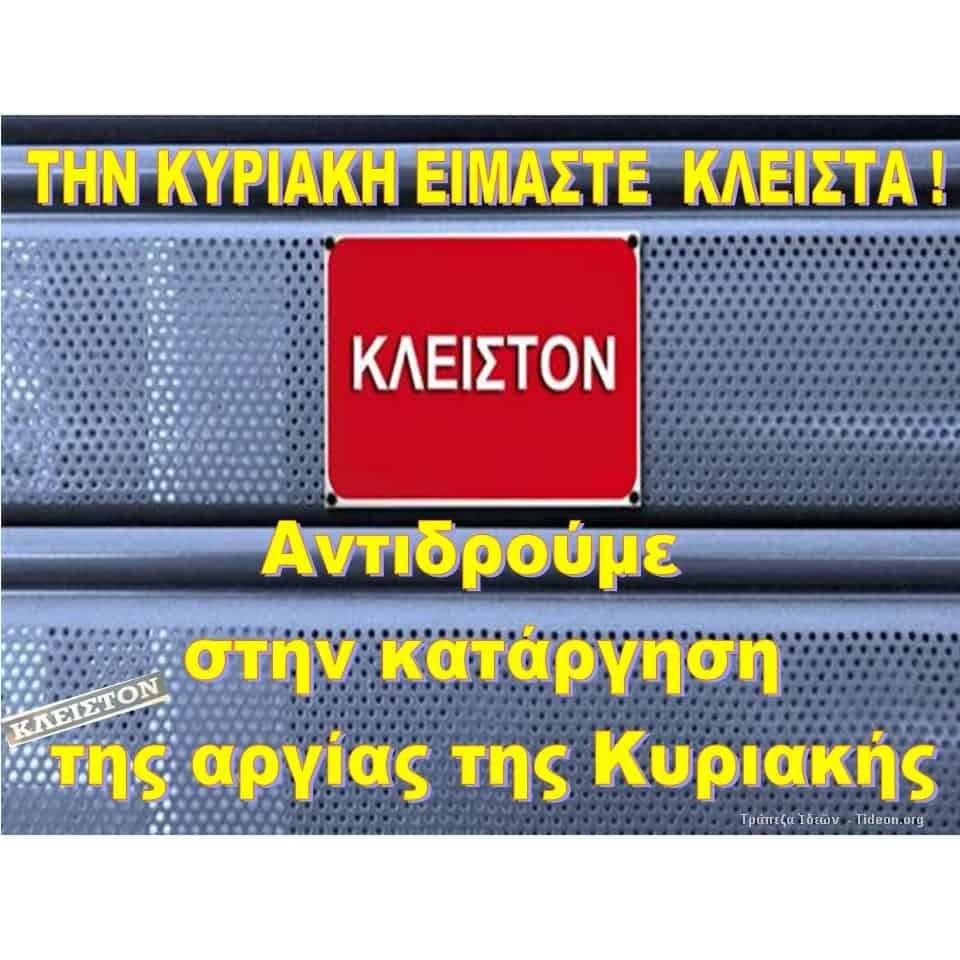 kyriaki-tideon 02