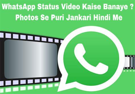 whatsapp status video kaise banaye  se step