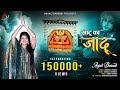 #खाटू_का_जादू , Khatu ka Jadu//special shyam bhajan by #Anjali_Dwivedi