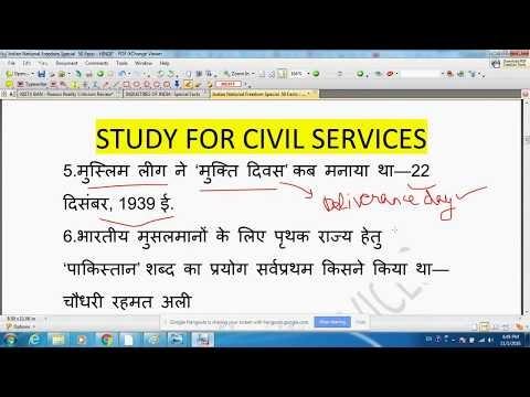 jaton ka itihas in hindi pdf
