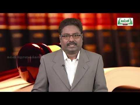 கலைத்தொழில் பழகு std11 TM Commerce இந்திய ஒப்பந்தச் சட்டம் KALVI TV