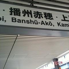 headed for banshu-ako #japan
