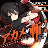 Akame Ga Kill 13