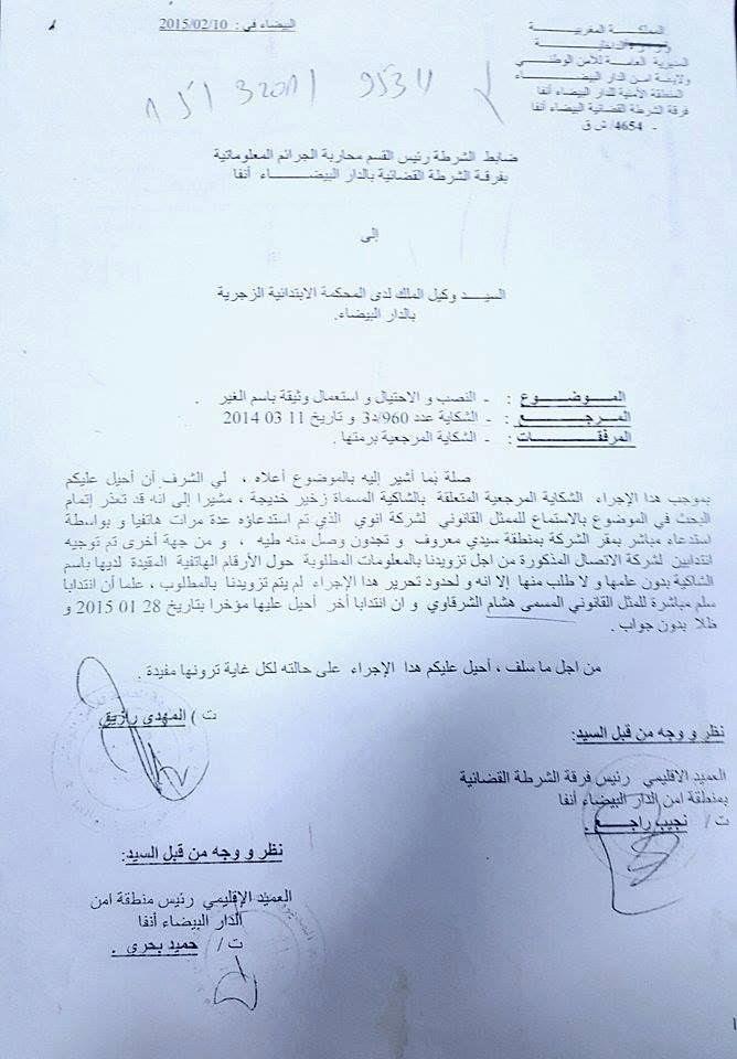 """بلاغ هام للمغاربة : شركة """" إنوي """" أمام القضاء بسبب فضيحة إلكترونية غير مسبوقة وهذا هو السبب"""