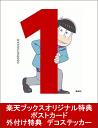 【楽天ブックスオリジナル ポストカード&デコステッカー特典付】おそ松さん 第一松 [ 浅野直之…