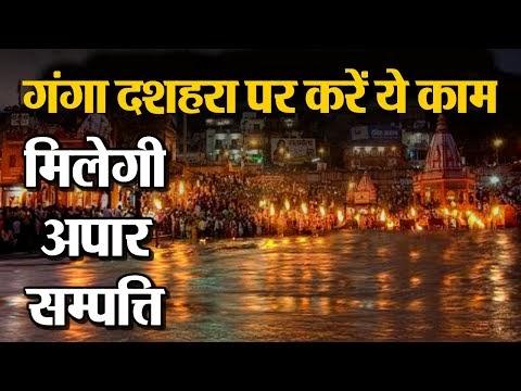 12 जून को Ganga Dussehra पर करें ये काम, मिलेगी दुर्लभ-सम्पत्ति || Impor...