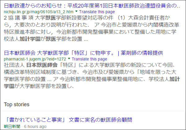 https://www.google.co.jp/#q=%E6%97%A5%E6%9C%AC%E7%8D%A3%E5%8C%BB%E5%B8%AB%E4%BC%9A+%E5%8A%A0%E8%A8%88%E5%AD%A6%E5%9C%92