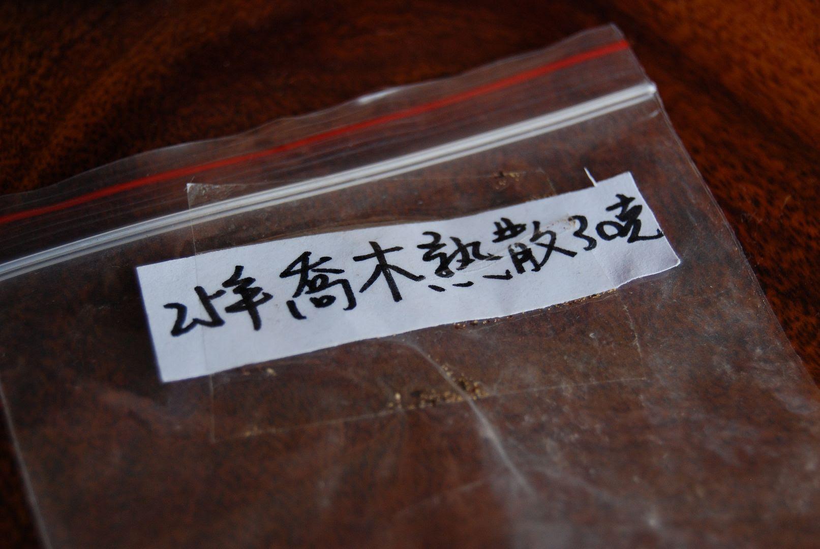 25-Year Qiaomu Shupu