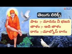 Mananu Nee Bhajana Song telugu lyrics telugukalalu.in