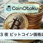 【速報】ビットコイン(BTC)価格 レジスタンスラインを超えられず下落となる - 株式会社CoinOtaku