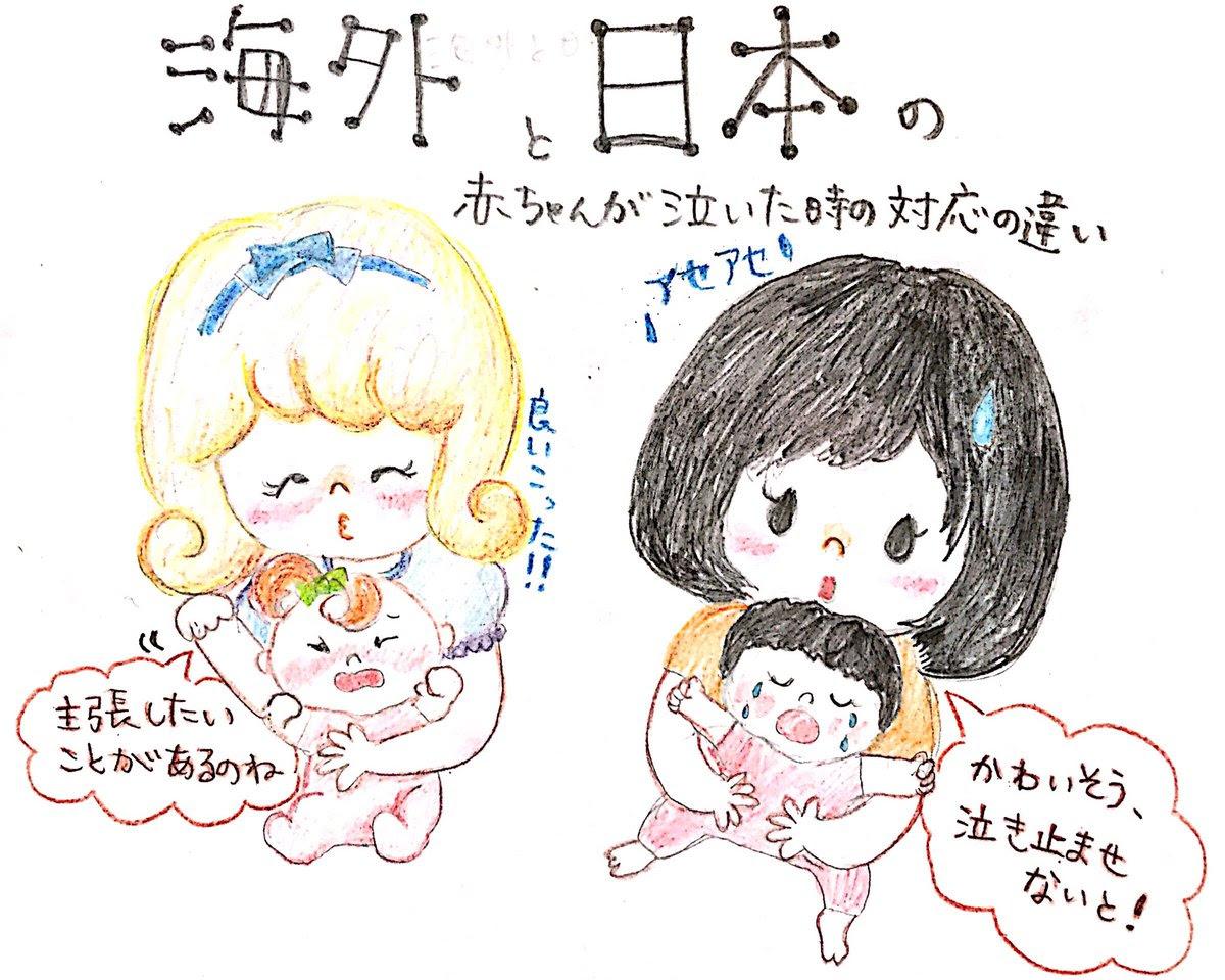 赤ちゃんが泣いて困っているママ必見海外では無理に泣き止ませず