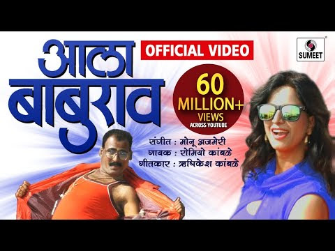 Ala Baburao Official Video - Marathi Lokgeet