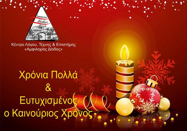 """Χριστουγεννιάτικη εκδήλωση από το Σύλλογο """"Αμφιλοχίας Δίοδος"""""""