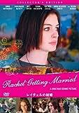 レイチェルの結婚 [DVD]