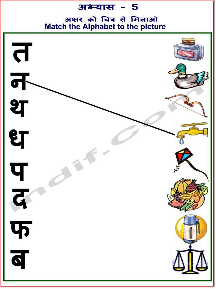 Hindi Worksheets, Hindi Practice sheets