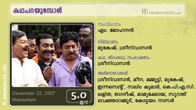 KathaParayumpol - A Film by Sreenivasan.