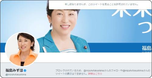 https://twitter.com/mizuhofukushima?visibility_check=true