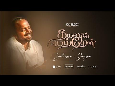 Song : Raja Neer Seitha ( Thayaval Pettaen ) :: Sung By:: JOHNSAM JOYSON  :: TAMIL CHRISTIAN SONG LYRICS