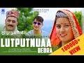 Lutputnuaa Deora mp3 Download - Sanjeev Dixit
