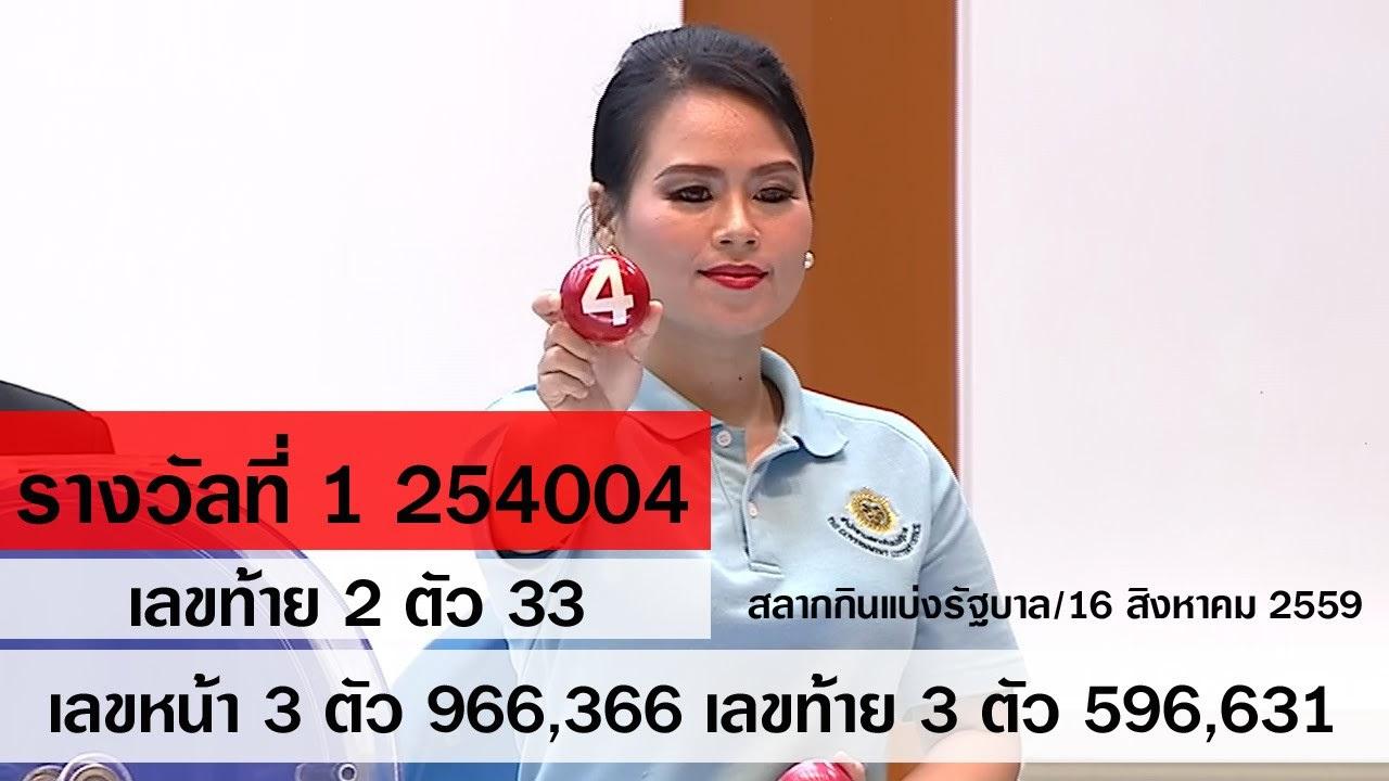 ผลสลากกินแบ่งรัฐบาล ตรวจหวย 16 สิงหาคม 2559 [ Full ] Lotterythai HD http://bit.ly/2cI7dE8