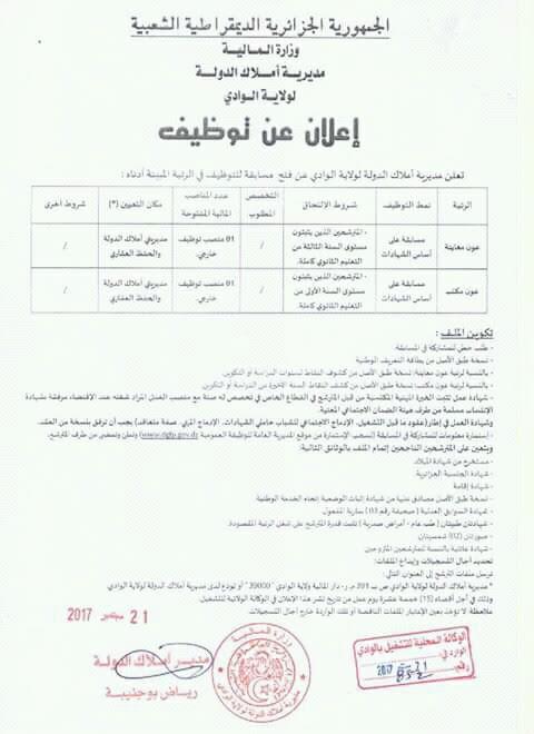 إعلان توظيف في مديرية أملاك الدولة لولاية الوادي سبتمبر 2017