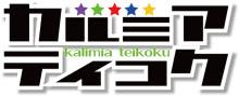 $無限のMMQ。-カルミア帝国の新文字ロゴ