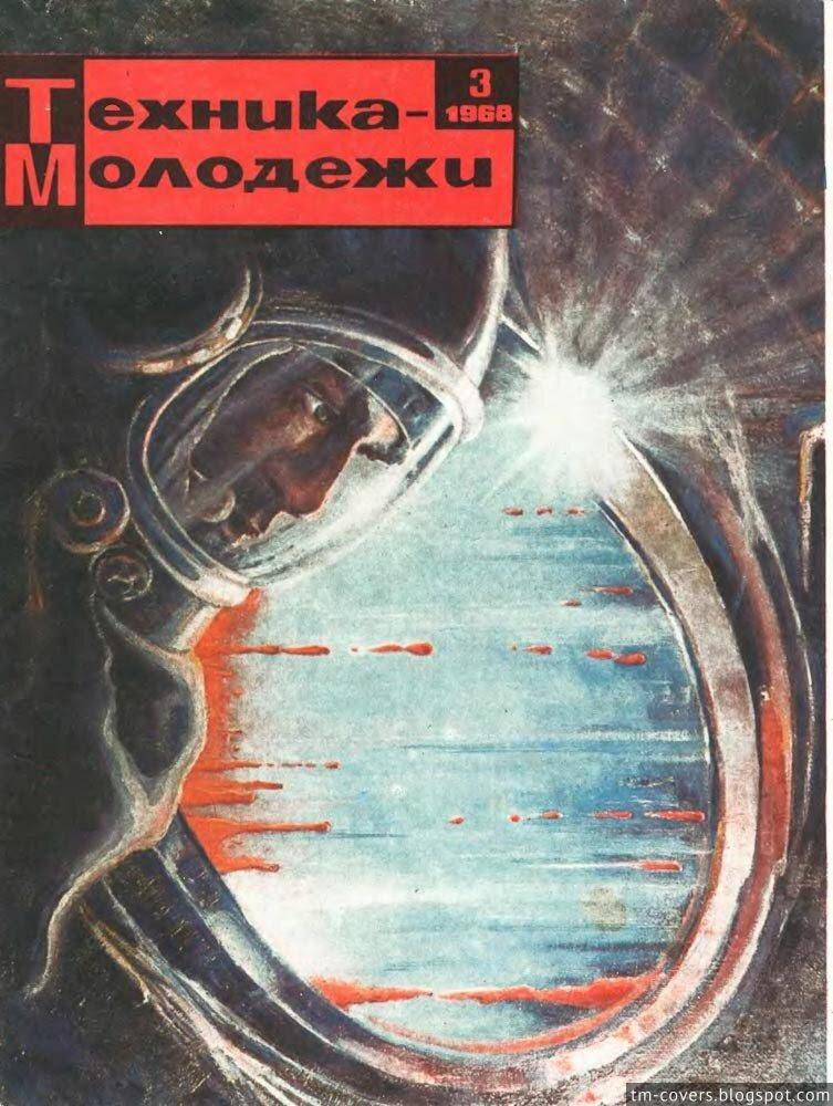 Техника — молодёжи, обложка, 1968 год №3