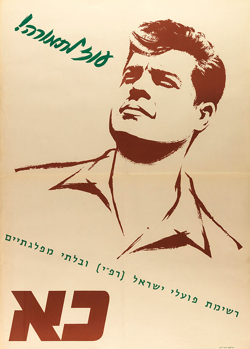 """Poster by Rafi (""""Israeli Workers List"""") in 1965 (Photo: National Library of Israel Collection)"""