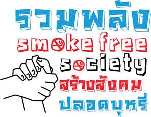 รายละเอียดกิจกรรมวันงดสูบบุหรี่โลก_2011_-_สำหรับสื่อมวลชน
