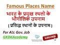 Bhagaulik Upname | भारत के प्रमुख स्थलों के भौगोलिक उपनाम | Sthalo Ke Upname | भारत के भौगोलिक उपनाम