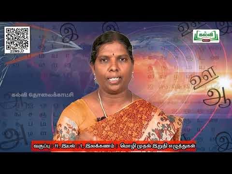 11th Tamil மொழி முதல், இறுதி எழுத்துக்கள் அலகு பாடம்  Kalvi TV