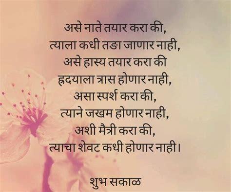 Anniversary Wishes For Parents In Marathi   www.pixshark
