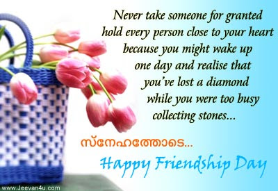 Friendship Greetings 2014 Malayalam Free Friendship Card Friendship
