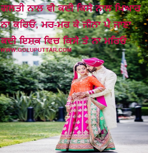 Marriage Anniversary Quotes For Wife In Punjabi 60 Phone Wallpaper