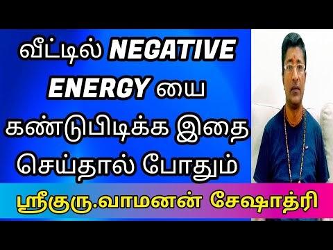 வீட்டில் NEGATIVE ENERGY யை கண்டுபிடிக்க இதை செய்தால் போதும்#Vamanansesh...